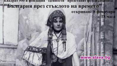 Откриха завладяващата фотоизложба България през стъклото на времето
