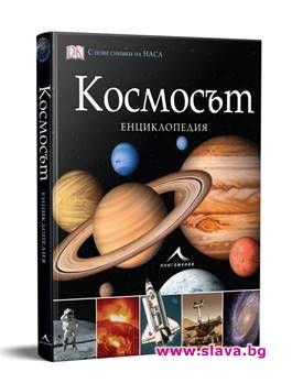 Излиза енциклопедия за Космоса