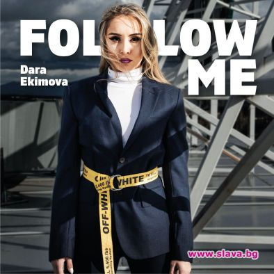 Дара Екимова със самостоятелна коледна песен