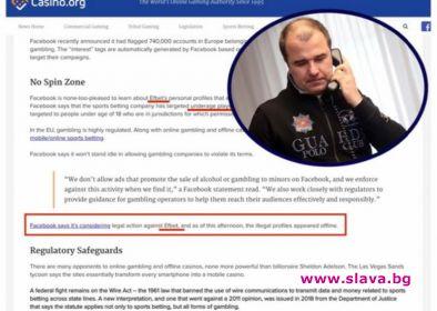 Facebook закри 30 профила на казина на Efbet в България