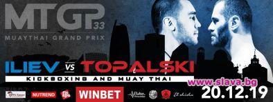 Шествия на фенове за реванша Топалски-Илиев