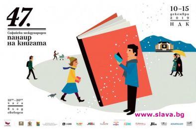 Над 160 издателства на Панаира на книгата в НДК