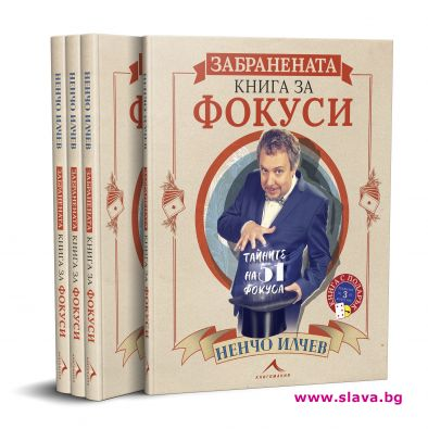 Ненчо Илчев с първа книга за фокуси