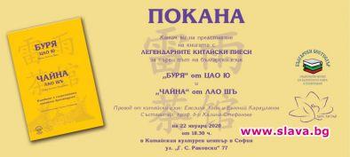 Китайски пиеси за първи път на български