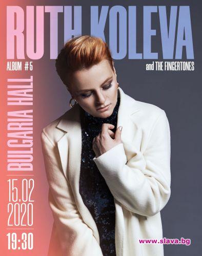 Рут Колева ще представи своя 5-ти албум