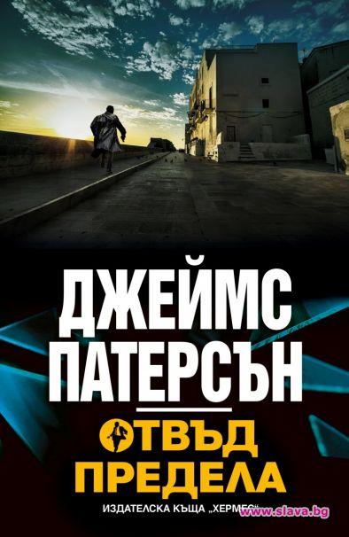 Детектив Алекс Крос се завръща с Отвъд предела