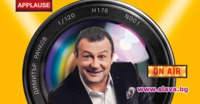 1500лв на минута за Забраненото шоу на Рачков