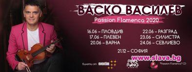 Васко Василев се връща за още шест фламенко концерта