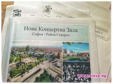 Концертна зала с 2000 места ще оживи северна София