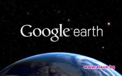 Google Earth вече работи с различни браузъри
