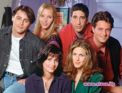Специалният епизод на Приятели ще е достъпен само в САЩ