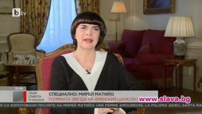 Мирей Матийо: Никога няма да забравя папа Йоан Павел...