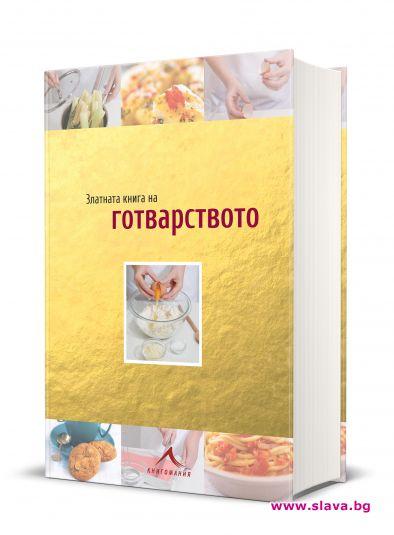 Излезе златната книга на готварството