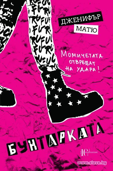 Бунтарката – романът, който започна истинска...