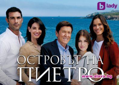 Страсти, обвити в мистерия, в премиерния сериал Островът на Пиетро по bTV Lady