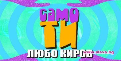 Любо Киров с нов сингъл за промяната по време на криза