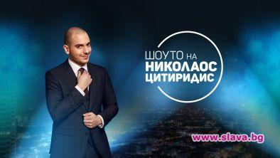 Николаос Цитиридис слиза от екран