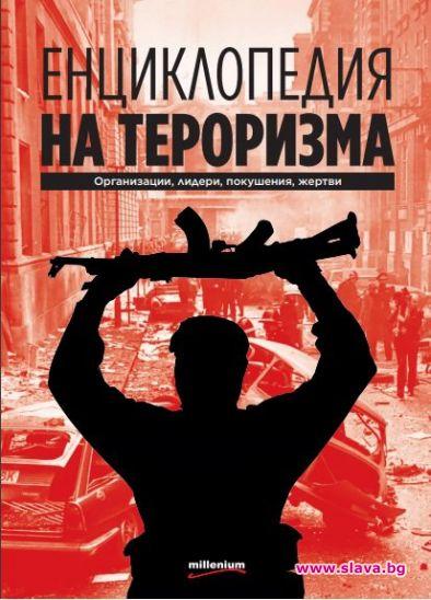 Излезе първата Енциклопедия на тероризма