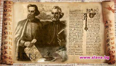 Честит 24 май - Ден на българската просвета и култура и...