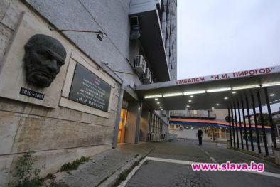 Без заплати в Пирогов