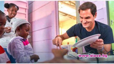 Федерер осигури храна за 64 хиляди деца в Африка
