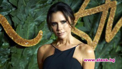 Виктория Бекъм: Твърде тесните дрехи са знак за...