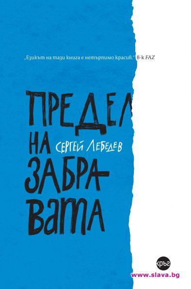 Роман събитие в руската литература излиза на...