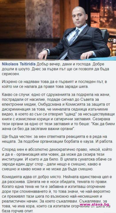 Сдружение Сейв Хър БГ нападна Цитиридис