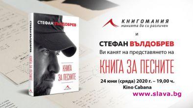 Стефан Вълдобрев дебютира с Книга за песните