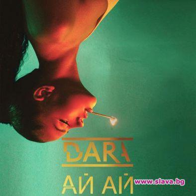 DARA с дръзко видео към песента Ай Ай