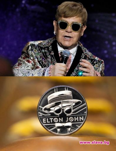 Почетна златна монета за Сър Елтън Джон
