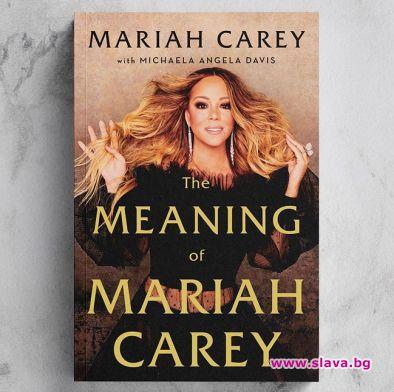 И Марая Кери издава мемоари