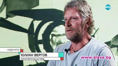 Юлиан Вергов: Изживял съм всичко в любовта