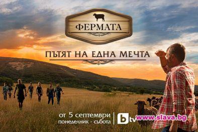 Фермата се завръща на 5 септември по bTV