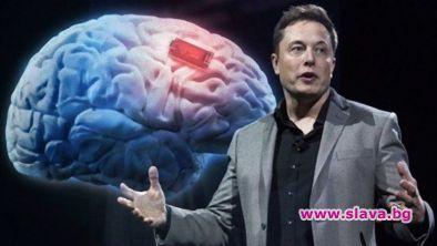 Мъск пуска мозъчни чипове