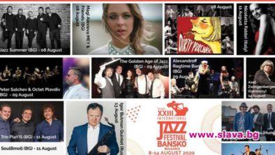 Банско открива за 23-и път Международния джазфест