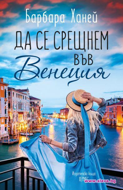 Нов роман ни води във Венеция