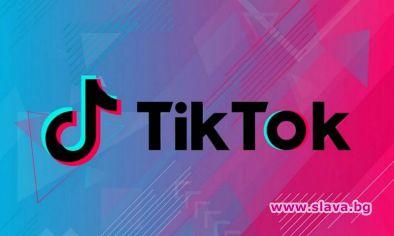 Франция разследва TikTok