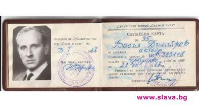 Откриха на битака документи на големия актьор Васил...