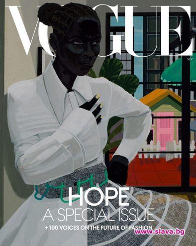 Vogue посвещава септемврийския си брой на надеждата