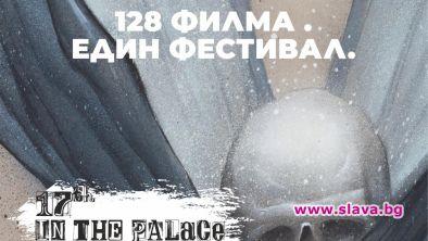 128 филма, един фестивал