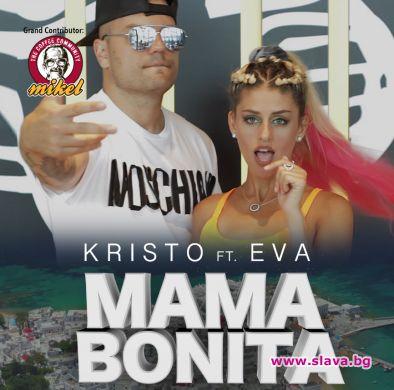 Миконос вдъхнови Кристо и Ева за нов клип