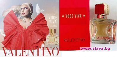 Лейди Гага е лицето на новия аромат на Valentino