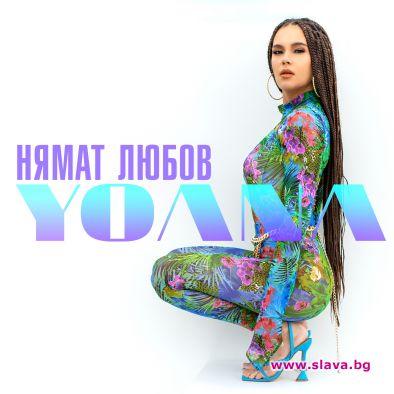 YOANA изненада с нов хитов сингъл