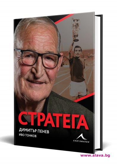 Пената чества 75 години с луксозна биографична книга