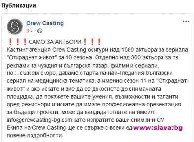 Търсят се актьори за 11-и сезон на Откраднат живот