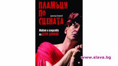 Пламъци по сцената за Деян Донков