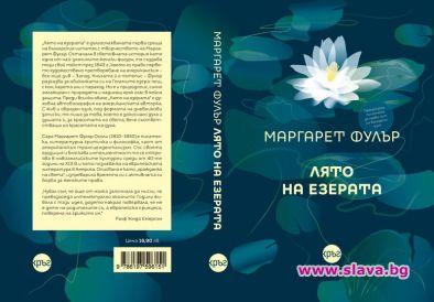 Лято на езерата излиза на български