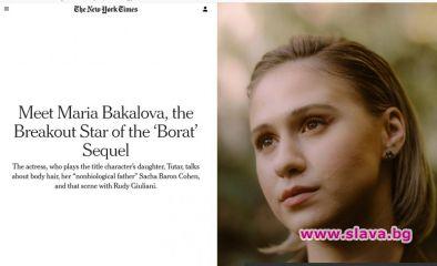 Maрия Бакалова с интервю за Ню Йорк Таймс