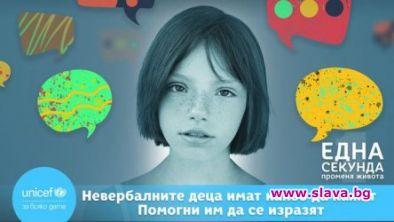 Над 20 популярни българи в подкрепа на невербалните...